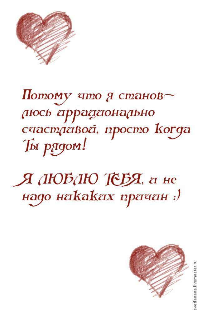 I love you сторона 2