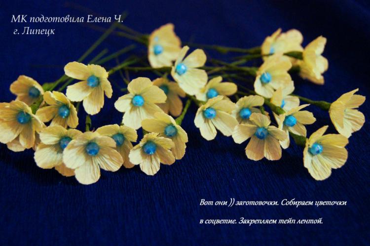 Мелкие цветы из бумаги мастер класс